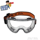 護目鏡勞保防霧大眼罩防風防塵飛濺化工裝修打磨戶外騎行風鏡眼鏡 夏季狂歡