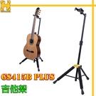 【非凡樂器】HERCULES / GS415B PLUS/ 吉他架 / 重力自鎖AGS系統 /可容納不同琴頸寬度