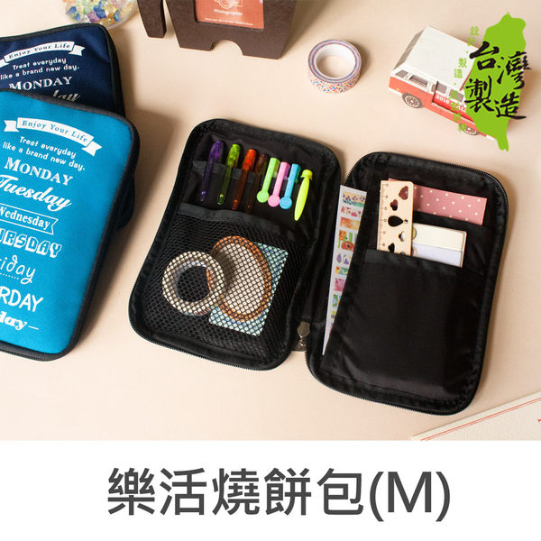 珠友 PB-60165  樂活燒餅包/萬用包/筆袋/化粧包(M)