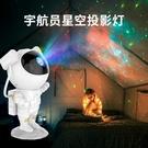 【新北現貨】2021新品宇航員星空投影燈滿天星激光投影燈星星氛圍燈太空人擺件【雙十國慶限購】