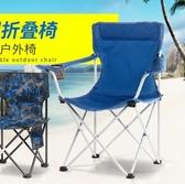 戶外露營折疊椅便攜沙灘·樂享生活館liv