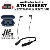 [贈真無線耳機] audio-technica 鐵三角 ATH-DSR5BT 全數位驅動 藍牙 耳機 公司貨