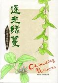逐光綠蔓:壽山藤本植物手冊 [軟精裝]