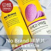 【豆嫂】韓國零食 No Brand 洋芋片(原味/紫薯)