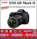 《映像數位》CANON 6D II 機身+EF 24-105mm f/4L IS II USM全片幅單眼相機 【登錄送原電+2000元禮卷】***