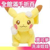 【小福部屋】皮卡丘日本 神奇寶貝 OTEIRE Please洗澡系列 pokemon 精靈寶可夢