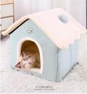 狗狗窩房子型冬天保暖封閉式貓窩貓咪用品寵物小狗屋冬季室內泰迪「時尚彩紅屋」