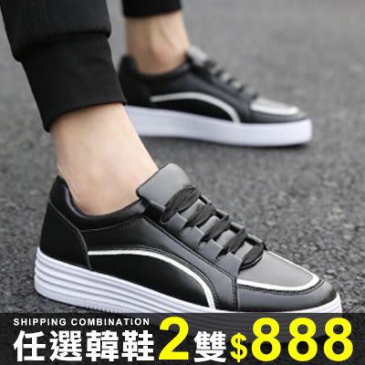 任選2雙888休閒鞋韓版雙色撞色線條繫帶透氣休閒鞋板鞋男鞋【09S1106】
