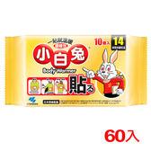 ★6件超值組★日本桐灰 小白兔貼式14HR暖暖包10入【愛買】