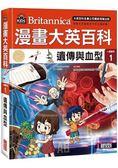 漫畫大英百科【人體醫學1】:遺傳與血型