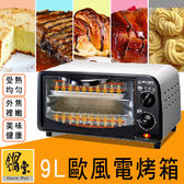 【J SPORT】【鍋寶】歐風9L電烤箱(OV-0910-D)