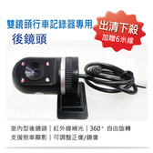 室內後鏡頭-雙鏡頭行車記錄器專用~出清下殺~加贈6米線