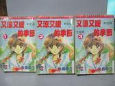 【書寶二手書T4/漫畫書_NSA】又涼又暖的季節_全3集合售_生島
