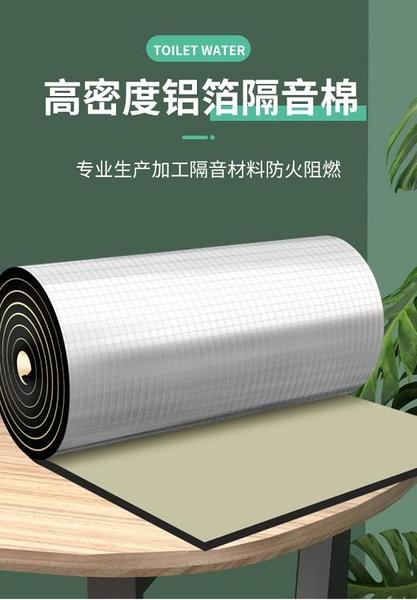 隔音棉 隔音棉墻體室內防噪音下水管道吸音材料貼窗戶自粘戶外雨棚消音板