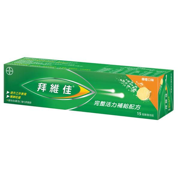 拜維佳Berocca維他命B群發泡錠(柳橙) 15顆裝 *維康
