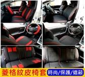 HONDA本田【FIT菱格紋皮椅套】(FIT全車系適用) 全新款 皮革椅套 FIT3內裝 保護套