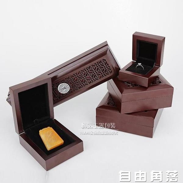 珠寶首飾盒木質 佛珠手串手鏈手鐲包裝 項鏈戒指 自由角落