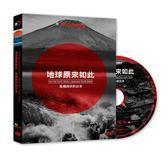 地球原來如此:危機四伏的日本DVD