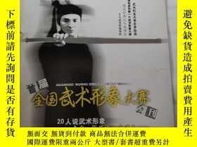 二手書博民逛書店中華武術雜誌期刊2003年7期全國武術形象大賽罕見李連杰英雄劇照