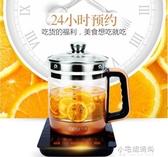 樂浦全自動加厚玻璃養生壺電熱燒水壺花茶壺黑茶壺煎藥壺煮茶器煲小宅妮