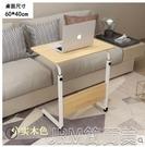 電腦桌懶人桌台式家用可行動升降床上書桌簡易筆記本摺疊桌床邊桌 簡而美