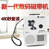 磁帶播放機 E709復讀機磁帶機英語磁帶學習機學生錄音機 星河