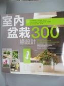 【書寶二手書T4/園藝_QEU】室內盆栽綠設計300_阿尼(王勝弘)