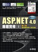 (二手書)ASP.NET專題實務II:範例應用與4.0新功能(二版)