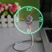 小風扇-USB時鐘小風扇LED發光時間電風扇辦公室電腦迷你閃字小型創意禮品【全館免運】