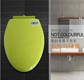 彩色馬桶蓋家用通用老式配件V型U型抽水座便坐便器蓋子加厚廁所板  【快速出貨】