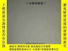 二手書博民逛書店罕見德陽市汶川地震災後恢復重建規劃項目實施年度計劃128633