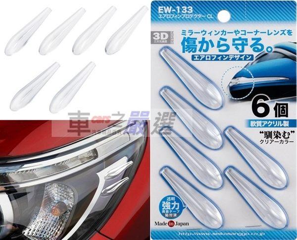 權世界@汽車用品 日本SEIKO 空力擾流裝飾貼 車門防碰傷 防撞條/片 保護片(6入) 透明 EW-133
