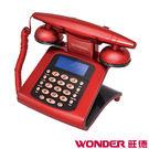 WONDER 旺德 仿古來電顯示電話機 WT-05 LCD顯示 鬧鐘功能 復古風