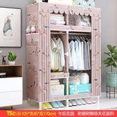 實木25MM加粗衣櫃簡易布衣櫃雙人組裝布藝收納簡約現代經濟型衣櫥 NMS 全館免運