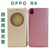 【原廠側掀】歐珀 OPPO R9 X9009 原廠皮套/經典系列/側掀背硬殼保護套/智能休眠/吊卡盒裝