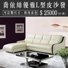 喬依絲優雅L型皮沙發-尺寸皮色可訂製-工廠直售【歐德斯沙發】