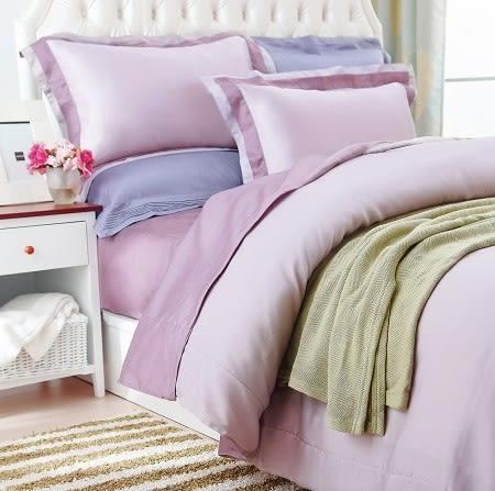 HOLA 雅緻天絲素色被套 雙人 淡紫