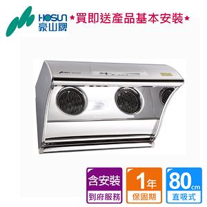 豪山_直吸式熱除油排油煙機80CM_VDQ-8705SH