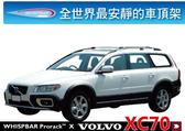 ∥MyRack∥WHISPBAR FLUSH BAR Volvo XC70 專用車頂架∥全世界最安靜的車頂架 行李架 橫桿∥