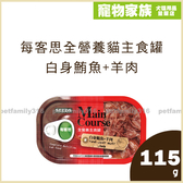 寵物家族-每客思全營養貓主食罐-白身鮪魚+羊肉115g