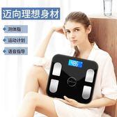 千選充電家用精準電子體重秤成人智能人體小型健康女【 出貨】