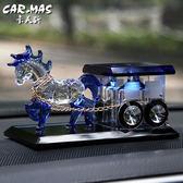 水晶馬汽車香水座式車載車用香薰車飾車上車內擺件裝飾品用品空瓶XSX