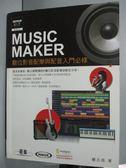 【書寶二手書T1/電腦_YJA】Music Maker數位影音配樂與配音入門必修_嚴志昌_附光碟