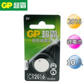 GP超霸水銀電池CR2016-10入