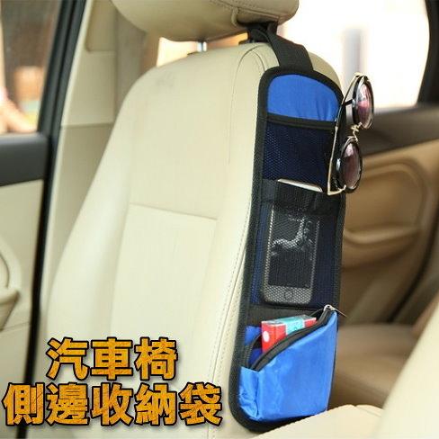 汽車椅側邊收納袋 手機雜物汽車多功能置物袋-艾發現