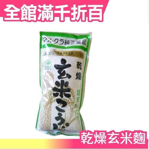 【乾燥玄米麴 500g】空運 日本原裝 乾燥玄米麴 超簡單自製 鹽麴 米麴 醬油麴【小福部屋】