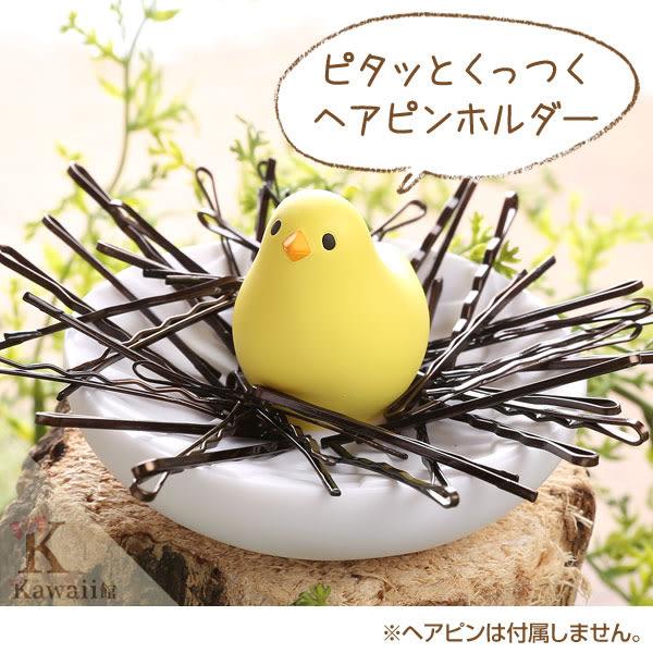Hamee 日本 啾啾鳥 鳥巢造型 磁鐵吸附收納整理 髮夾 迴紋針收納盒 (黃色小雞) 56-745812