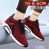 男士內增高運動鞋隱形增高10cm8cm韓版休閒增高鞋8CM透氣增高板鞋 3C優購
