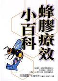 (二手書)蜂膠療效小百科