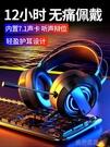 電腦耳機 渥贏Q9電腦耳機頭戴式耳麥電競游戲吃雞臺式機筆記本帶麥克風有線